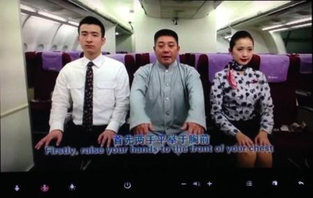 tai chi on a plane